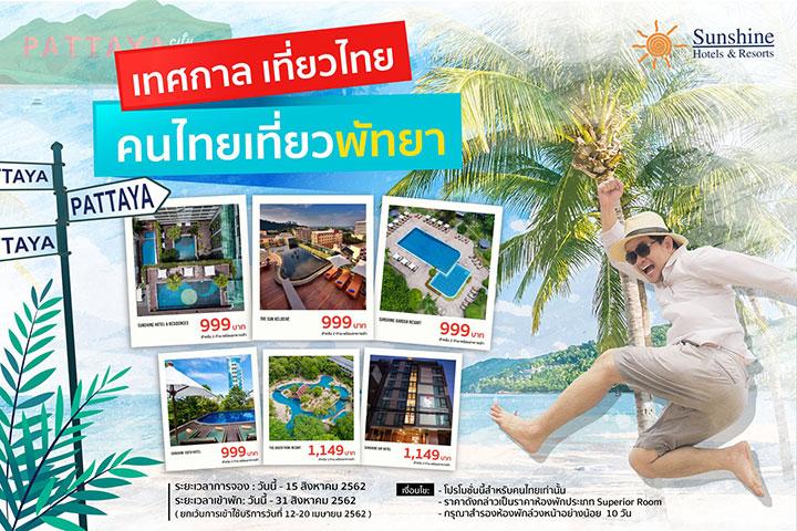 เทศกาล เที่ยวไทย - ชวนคนไทยเที่ยวพัทยา